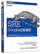 SRE-Goole运维解密